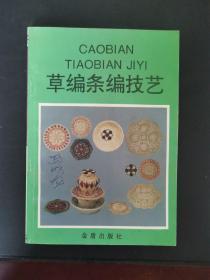 草编条编技艺 1993年一版一印