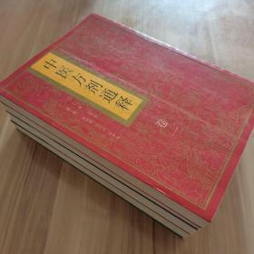 中医方剂通释(全四册)