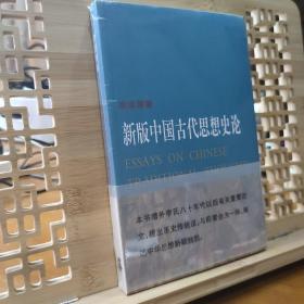 正品塑封 新版中国古代思想史论(不包邮不议价)