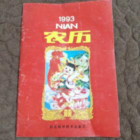 1993年农历