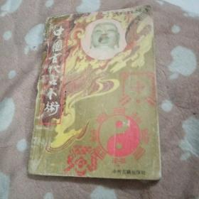 中国古代占卜术。