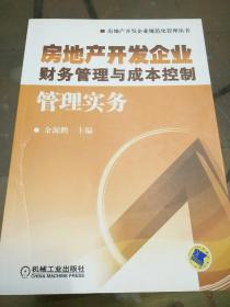 房地产开发企业财务管理与成本控制管理实务