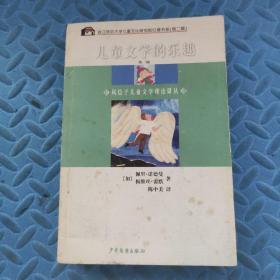 儿童文学的乐趣:风信子儿童文学理论译丛