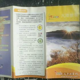《台湾导游地图》附:台湾地形图以及机场分布图
