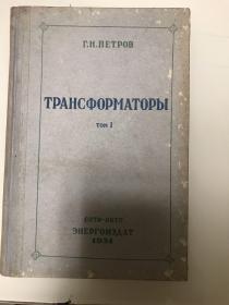 变压器第一卷(1956年影印版)
