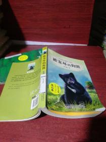 中外动物小说精品(升级版):被宠坏的狗熊