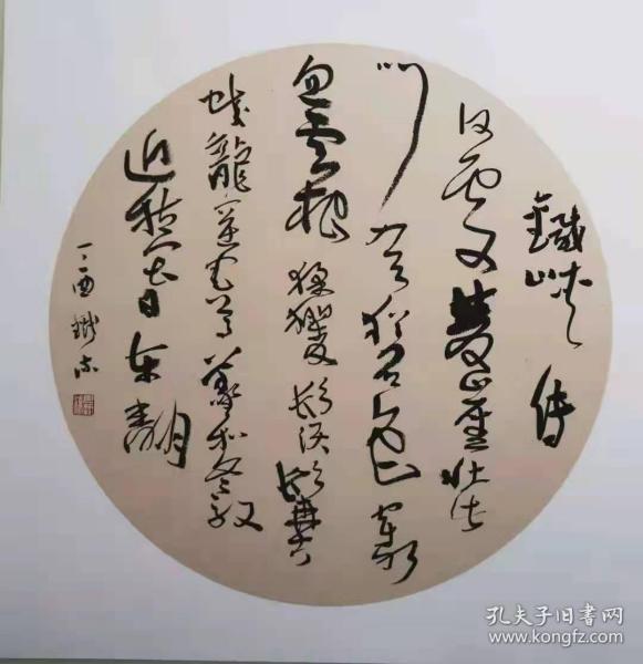 青年书法家斗方(钤印保真)