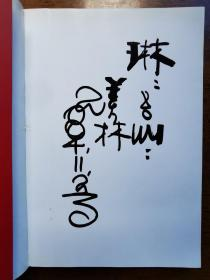 不妄不欺斋之一千四百六十一:韩美林签名《丹青十字架一一韩美林传》