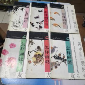 美术爱好者之友(怎样画鸟、怎样画草虫、怎样画蟹、怎样画牡丹、怎样画鸡、怎样画虾)