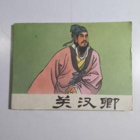 关汉卿 /绘画版连环画书