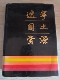 辽宁国土资源