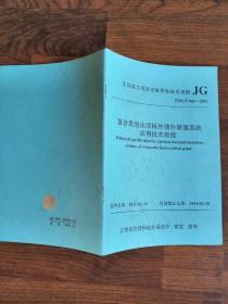 江苏省工程建设推荐性技术规程 复合发泡水泥板外墙外保温系统应用技术规程 苏JG/T041-2011