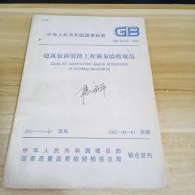 建筑装饰装修工程质量验收规范   GB50210-2001  一版一印