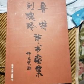 鲁特刘瑰玲诗书画集(刘瑰玲签赠本)