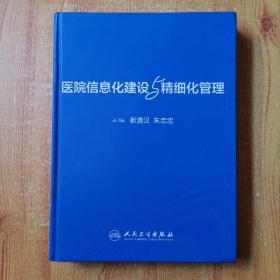 医院信息化建设与精细化管理(精装1版1印)