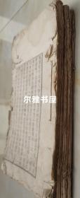 线装白纸木刻大开本 京都达仁堂 《药目》