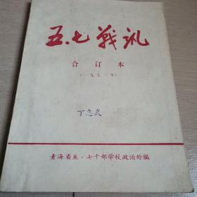 五丶七战讯(1973年全一册合订本)