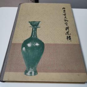 内蒙古文物资料选辑(全一册精装本)〈1964年北京初版发行〉