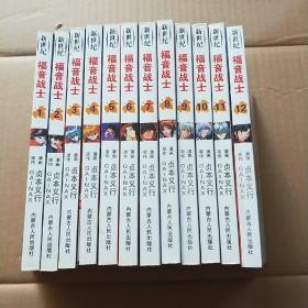 新世纪 福音战士(1-12册全套合售)