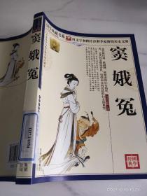 国学典藏书系:窦娥冤(珍藏版)
