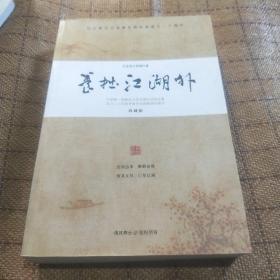 纪念复旦少龙拳术成立二十周年:养拙江湖外《珍藏版》