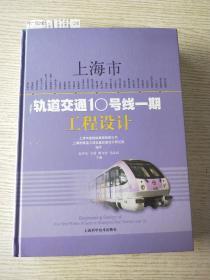上海市轨道交通10号线一期工程设计(封底两页装订折皱)