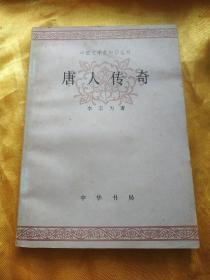 中国文学史知识丛书:唐人传奇