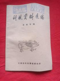 科技资料选编 养猪专辑(有中医方剂)