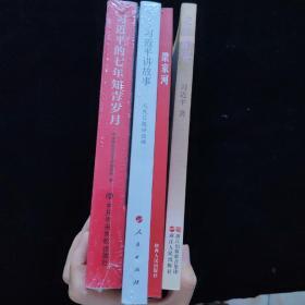 梁家河+之江新语+习近平讲故事(全新未拆封)+习近平的七年知青岁月(全新未拆封) 四本合售