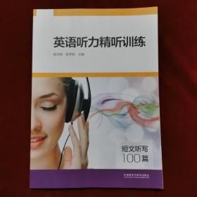 2019年《英语听力精听训练:短文听写100篇》(1版6印)翟润梅、盖梦丽 主编,外语教学与研究出版社