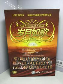 岁月如歌:1978-2008(12碟装DVD)