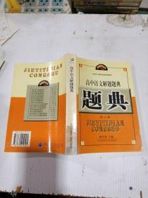 高中语文解题题典 第五版 。