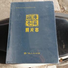 广西通志. 照片志