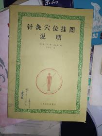 中医书籍《针灸穴位挂图说明》作者,出版社,年代品相,详情见图!铁橱西6--6(5)