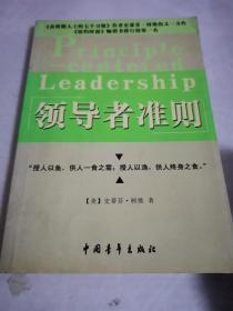 领导者准则