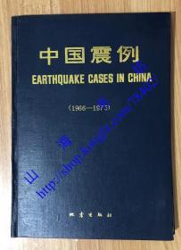 中国震例(1966-1975) Earthquake Cases in China