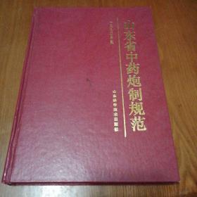 山东省中药炮制规范(1990版)