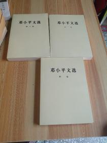 邓小平文选(第一二三卷)