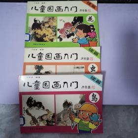 儿童国画入门续篇-虫.花.鸟. 共3册合售