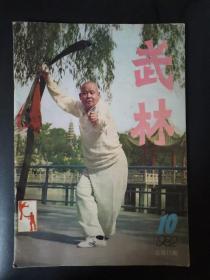 武林 (1982年第10期)