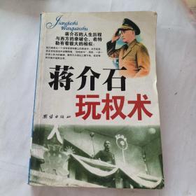 蒋介石玩权术:蒋介石的权谋术是集几千年官场政治之大成者