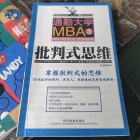 通勤大学MBA 3批判式思维