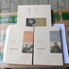 王小波逝世十五周年特别纪念版 黄金时代 白银时代 青铜时代 上