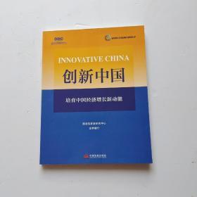 创新中国——培育中国经济增长新动能
