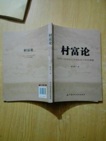 村富论:1978—2006年北京郊区40个村庄调查(有笔记)