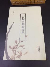 百陶堂篆刻初集