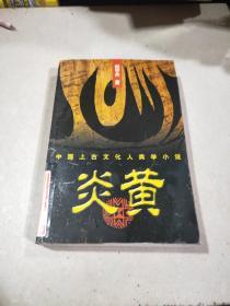 中国上古文化人类学小说 :炎黄