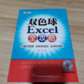 双色球Excel全攻略(内页干净)