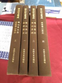 博山旧志集成(全四)