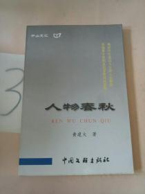 中山文汇・人物春秋(以图片为准)